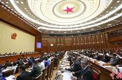 Kỳ họp Lưỡng hội 2018 của Trung Quốc