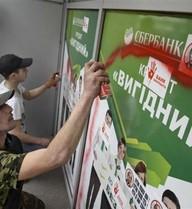 Người biểu tình Ukraine tấn công các ngân hàng của Nga