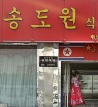 Quy định này của Kim Jong-un có thể khiến du khách Hàn Quốc phẫn nộ