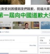"""Dân mạng Đài Loan """"điên cuồng"""" tham gia cuộc thi chế giễu Trung Quốc đại lục"""
