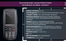 Điện thoại di động siêu bảo mật của sĩ quan Nga: Trông như Nokia nhưng giá gấp đôi iPhone X, màn hình sapphire, lắp hoàn toàn thủ công mất 4 tháng