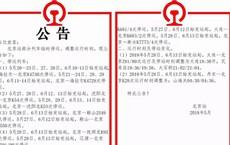 Đường sắt Bắc Kinh ra thông báo đóng cửa hàng loạt: Ngày mai, ông Kim Jong-un thăm TQ?