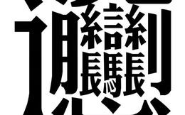 Pha chép phạt khắc nghiệt nhất thế giới của thầy giáo Trung Quốc