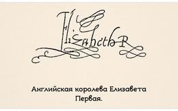 12 mẫu chữ ký của những người vĩ đại nhất trong lịch sử nhân loại
