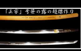 Bảo kiếm hung tà có một không hai ở Nhật Bản