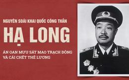 """Hạ Long: Nguyên soái Trung Quốc chết thảm vì án """"mưu sát lãnh tụ Mao Trạch Đông"""""""