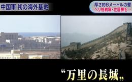 """NHK: Lần đầu lộ ảnh căn cứ hải ngoại của TQ, Bắc Kinh xây Trường thành giữa """"yết hầu"""" Á-Âu"""