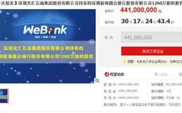 Rao bán 64 triệu USD cổ phần công ty trên trang Taobao của Alibaba