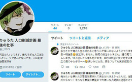 MXH Nhật xôn xao trước thông tin có kẻ tuyên bố thực hiện 'kế hoạch giảm dân số' bằng cách giết 10 người tại ga Tokyo