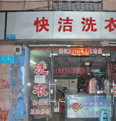Trung Quốc: Ông chủ tiệm giặt nuôi giấc mộng 'tổng thống'