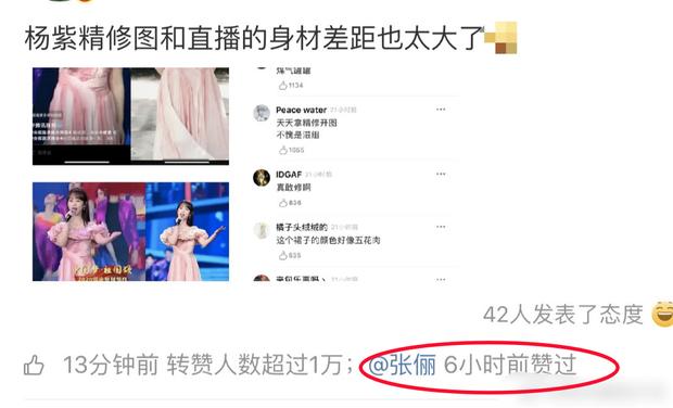 Ầm ĩ trên Weibo: Mỹ nhân Thượng Cổ Tình Ca đá xéo Dương Tử chỉnh ảnh ảo tung chảo, Cnet khẩu chiến quyết liệt - Ảnh 2.