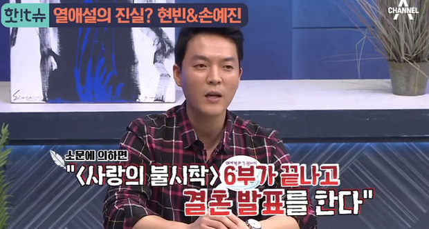 MXH rầm rộ tin Hyun Bin - Son Ye Jin bí mật kết hôn lúc quay Hạ Cánh Nơi Anh, loạt nhà báo lên truyền hình kể lại sự việc - Ảnh 3.