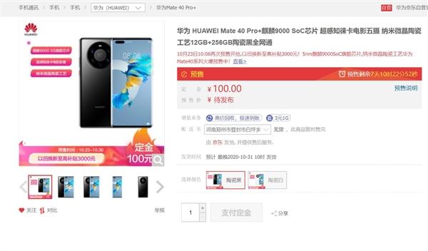 Mate 40 cháy đơn đặt trước, người mua tranh nhau vì sợ sau này Huawei cũng chẳng có hàng mà bán - Ảnh 1.