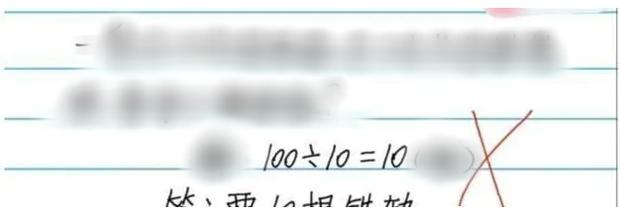 Bà mẹ chất vấn giáo viên khi con gái ghi '100 : 10 = 10' bị gạch sai, nghe lời giải thích liền quay ngoắt thái độ xin lỗi - ảnh 1