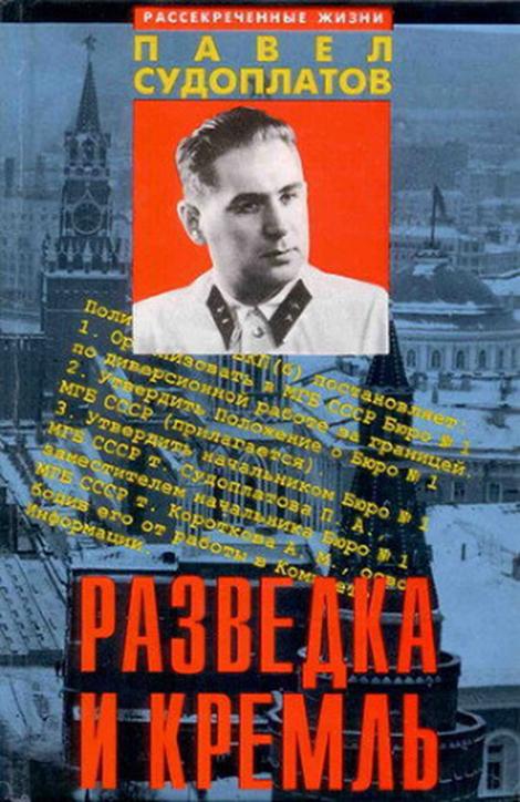"""""""Trò chơi điện đài"""" của Liên Xô trong Thế chiến II - ảnh 7"""