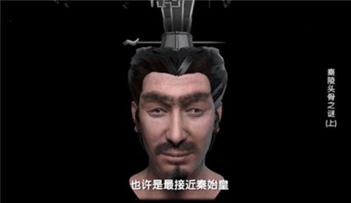Chuyên gia dùng AI tái hiện tướng mạo Tần Thủy Hoàng: Kết quả khiến hậu thế chưng hửng - Ảnh 4.