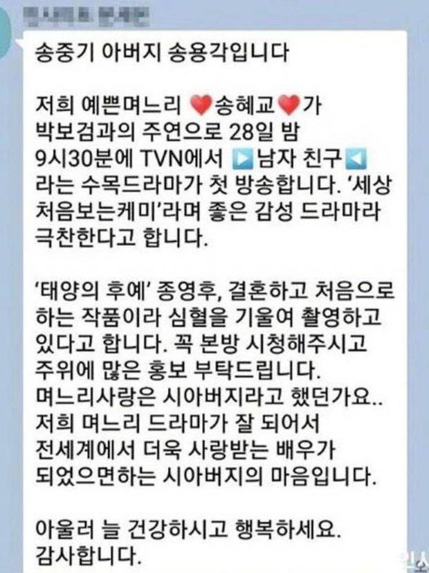 Dân mạng đào lại nguyên nhân ly hôn của Song Joong Ki - Song Hye Kyo qua tin nhắn xin lỗi của bố chồng - Ảnh 3.