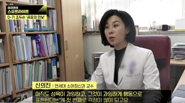 Chỉ hơn 1 tuần nữa được tại ngoại, tên tội phạm ấu dâm vụ bé Nayoung có hành động gây sợ hãi trong tù khiến dư luận dậy sóng - Ảnh 3.