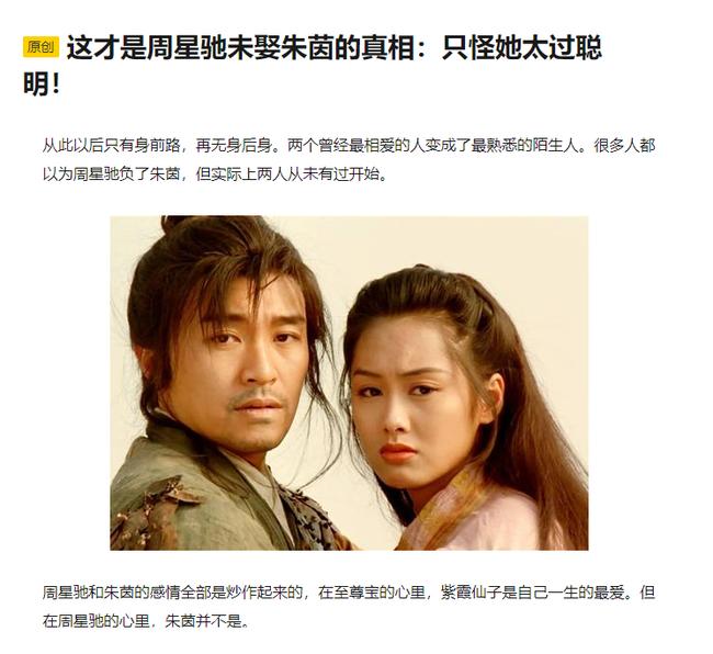 Hé lộ về mối quan hệ thật sự của Châu Tinh Trì và Chu Ân, phải chăng chỉ là sự lợi dụng danh tiếng từ một phía? - Ảnh 1.