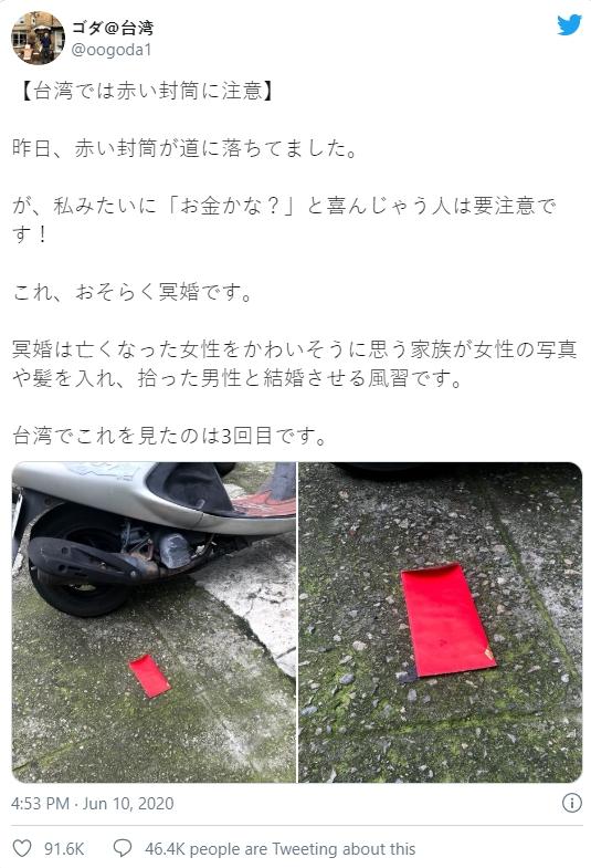 Thấy bao lì xì đỏ rơi trên đường, chàng trai suýt vô tình nhận lời cầu hôn của cô dâu đã chết và tục minh hôn không chỉ có ở Trung Quốc - Ảnh 1.