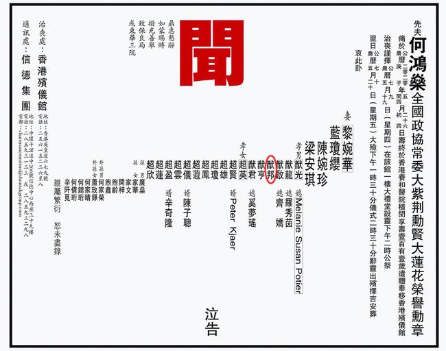 Công bố bản cáo phó Vua sòng bài Macau: Hé lộ danh tính đứa con trai bí ẩn mà công chúng chưa bao giờ biết đến - Ảnh 1.