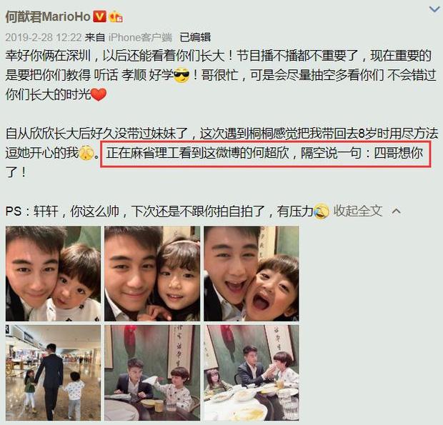 Xem lại trang cá nhân của thiếu gia nhà Vua sòng bài Macau: Hóa ra danh tính con trai bí ẩn đã được hé lộ từ hơn 1 năm trước - Ảnh 2.