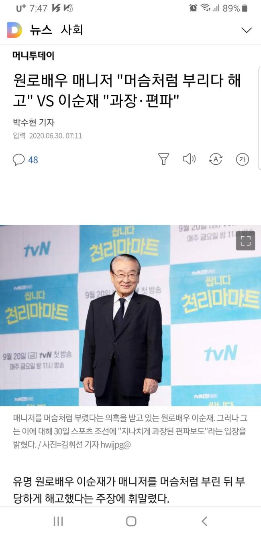 Ông nội quốc dân Lee Soon Jae: Từ tin đồn mê tín dị đoan truyền bá tà giáo cho tới việc bị tố ngược đãi người làm - Ảnh 7.