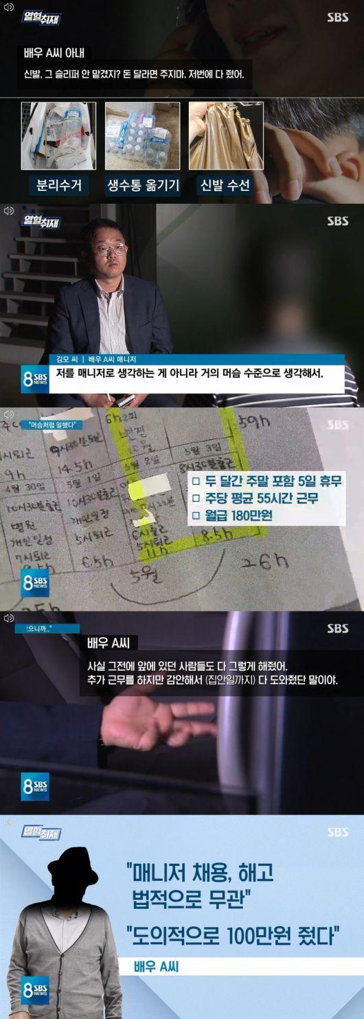 Ông nội quốc dân Lee Soon Jae: Từ tin đồn mê tín dị đoan truyền bá tà giáo cho tới việc bị tố ngược đãi người làm - Ảnh 8.