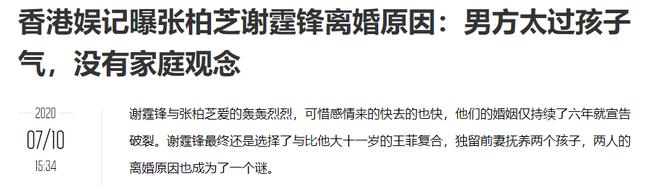 Nhân vật tầm cỡ làng giải trí Hong Kong tiết lộ nguyên nhân dẫn đến sự tan vỡ của cặp đôi Tạ Đình Phong - Trương Bá Chi? - Ảnh 1.