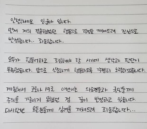 Lee Hyori và Yoona bị lên án mạnh mẽ vì tụ tập đi karaoke, còn có hành động vô ý thức giữa mùa dịch - ảnh 3