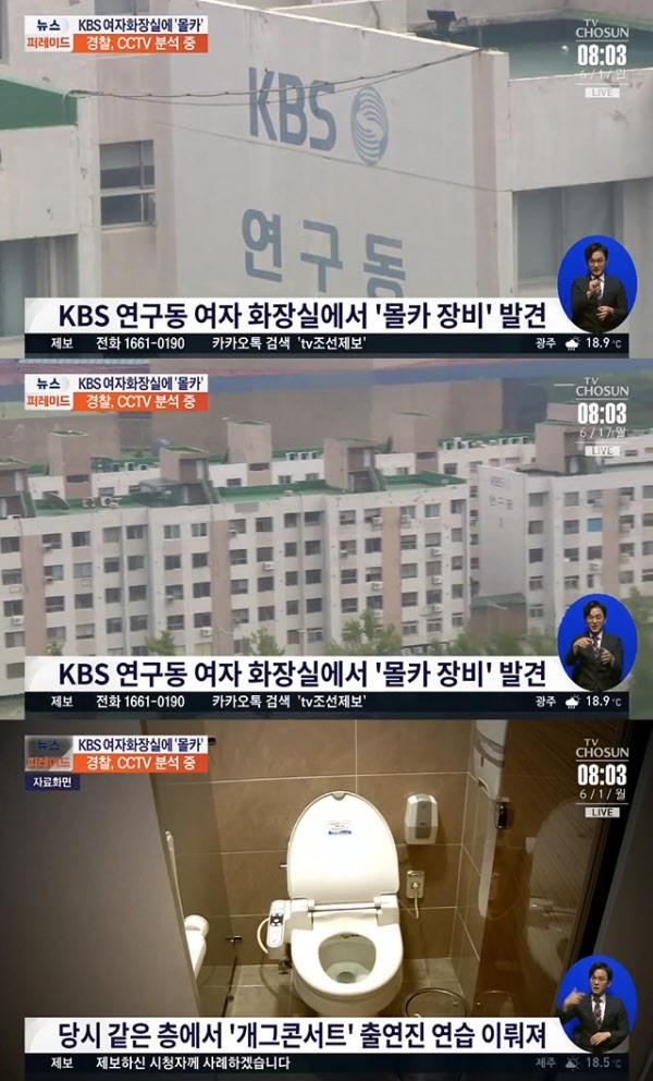 Diễn viên hài Hàn Quốc thừa nhận đặt camera quay lén nhà vệ sinh nữ gây phẫn nộ - Ảnh 2.