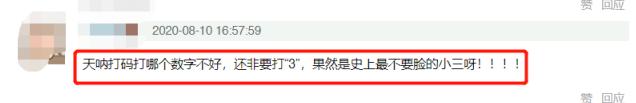 Vợ chủ tịch Taobao lần đầu livestream khoe nhan sắc thật khiến dư luận trầm trồ, ngay sau đó nhân tình của chồng liền đăng ảnh gây khó hiểu - Ảnh 7.
