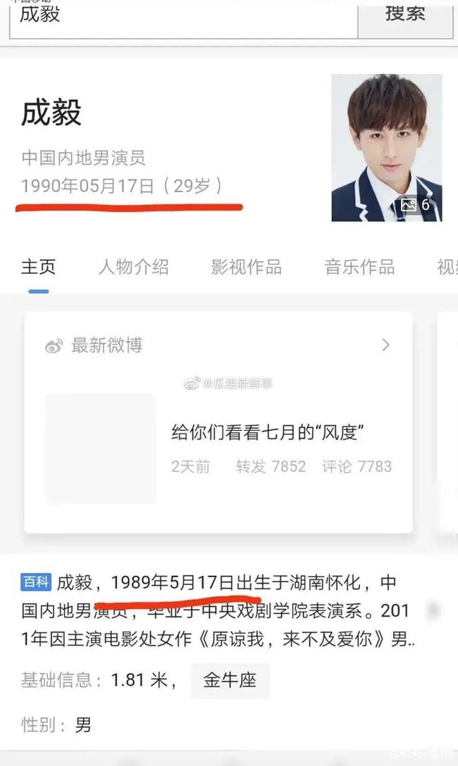 """Đời tư tai tiếng của dàn diễn viên Lưu Ly Mỹ Nhân Sát: Người bị lộ gian lận bằng cấp rồi """"dao kéo"""", kẻ vướng nghi án làm trai bao - Ảnh 5."""