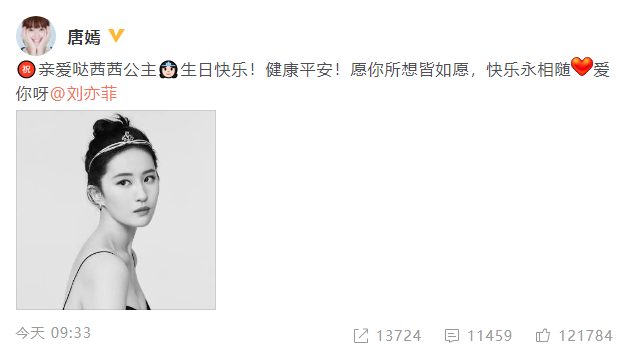 Sinh nhật tuổi 33 phải một mình ở trời Tây, Lưu Diệc Phi vẫn được người này công khai gọi là công chúa kèm lời chúc siêu ngọt ngào - Ảnh 1.