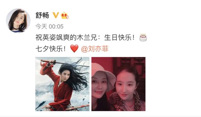 Lưu Diệc Phi được chúc mừng sinh nhật nhưng cô bạn thân Thư Sướng lại chiếm spotlight vì nhan sắc nổi bật - Ảnh 1.