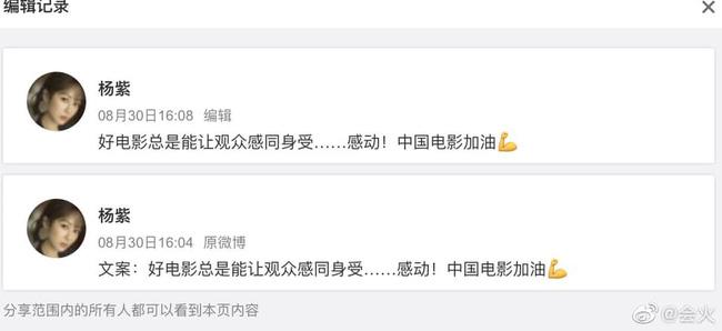 Dương Tử đăng đàn ủng hộ Huỳnh Hiểu Minh, nào ngờ phải chỉnh sửa vì viết sai, còn lao thẳng lên No.1 Hot Search - Ảnh 2.