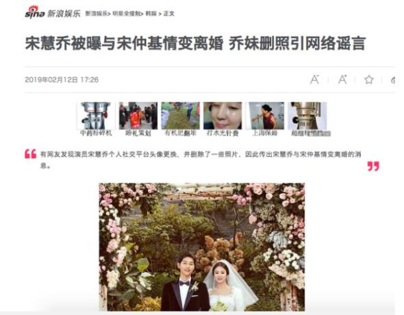 Phía Song Hye Kyo mỉa mai báo lá cải xứ Trung buôn chuyện, đặt điều mà quên mất vụ kết hôn lẫn ly hôn Song Joong Ki đều bị bóc phốt từ đây - Ảnh 3.