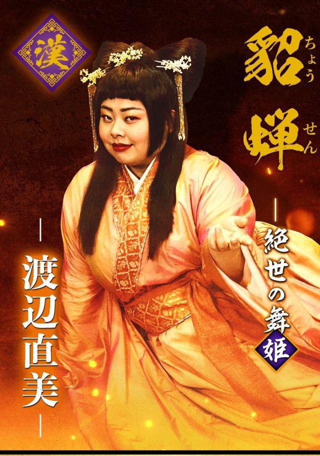 'Beyoncé trăm ký' của Nhật đóng vai đại mỹ nhân Điêu Thuyền - Ảnh 2.