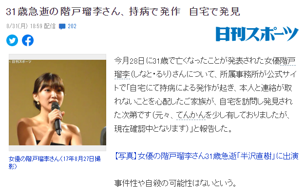 Mỹ nhân trẻ đình đám Nhật Bản tử vong tại nhà riêng không phải tự sát - Ảnh 1.