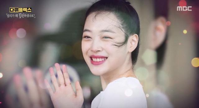 Phim tài liệu về Sulli: Mẹ ruột cạn nước mắt xác nhận con gái cố tự tử hậu chia tay Choiza, Tiffany bật khóc hối hận nói về người em - Ảnh 14.