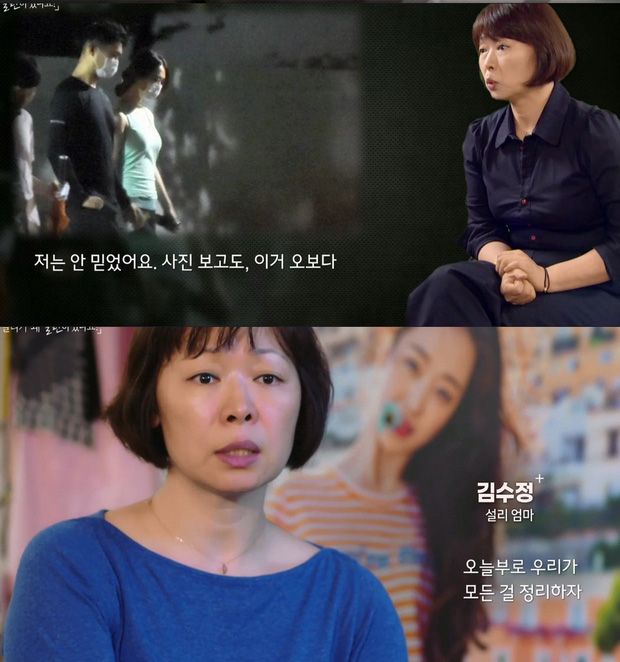 Sao châu Á tự tử vì tình: Mẹ Sulli hé lộ câu chuyện gây tranh cãi, cái chết của minh tinh Cô Dâu 8 Tuổi còn quá nhiều bí ẩn - Ảnh 2.