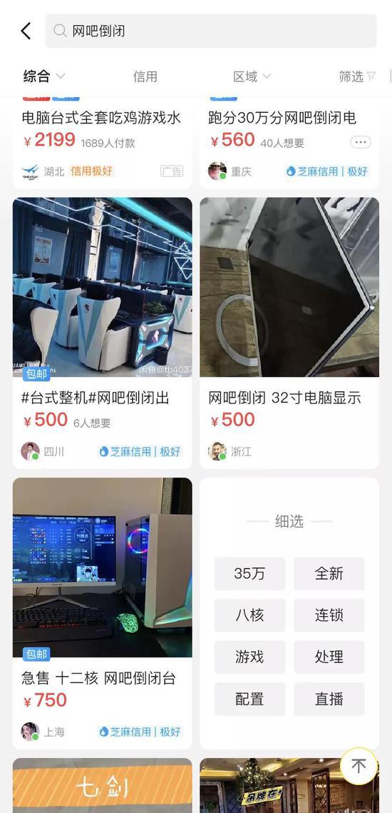 Hành trình sụp đổ của 6.487 quán Internet ở Trung Quốc, chỉ trong nửa đầu năm 2020 - Ảnh 2.