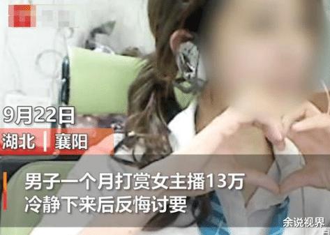 Một người đàn ông Trung Quốc đã bắc thang lên hỏi ông trời để đòi lại tiền đã tặng nữ streamer xinh đẹp - Ảnh 1.