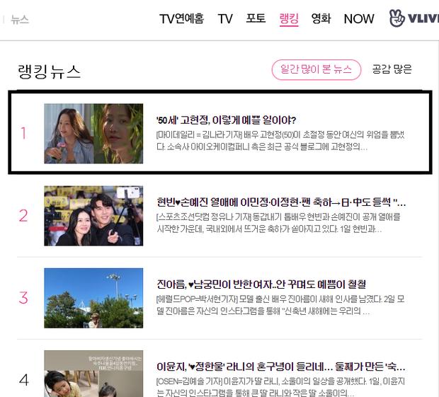Đánh bật cả Hyun Bin - Son Ye Jin, nhan sắc U50 của Á hậu bị đế chế Samsung ruồng bỏ lên top 1 Naver - Ảnh 9.