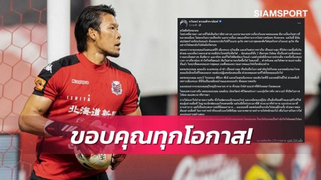 Thủ môn Thái Lan chính thức lên tiếng về khả năng gia nhập đội bóng của Văn Lâm - Ảnh 1.
