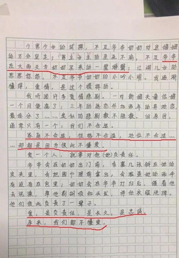 Bức thư tình của cô học sinh lớp 3, giáo viên chủ nhiệm đọc xong nhận xét: Đứa trẻ này, cho dù yêu sớm tôi cũng không cấm! - Ảnh 4.