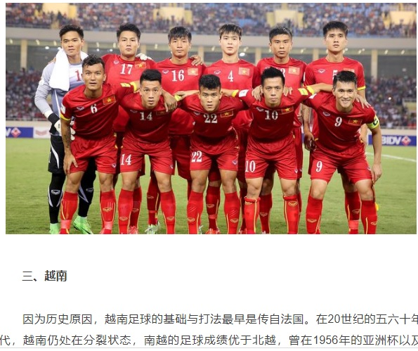 Báo Trung Quốc kinh ngạc, xếp bóng đá Việt Nam vào top 5 châu Á của thế kỷ - Ảnh 1.