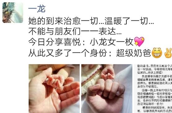 Yi Long lên chức bố và sắp kết hôn, danh tính người vợ còn bí ẩn - Ảnh 1.