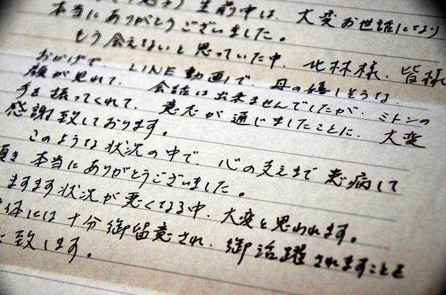 Thực tại COVID-19 tàn nhẫn ở Nhật Bản: Khi gặp lại, mẹ chỉ còn là thân xác lạnh lẽo nằm trong túi - Ảnh 4.