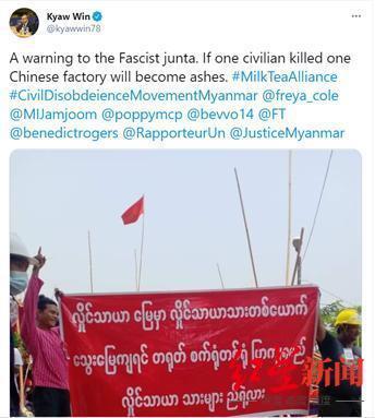 Hé lộ tin nhắn về đòn thù khủng khiếp: Một dân thường Myanmar bị giết là một nhà máy Trung Quốc ra tro - Ảnh 3.
